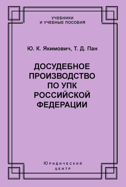 Досудебное производство по УПК Российской Федерации