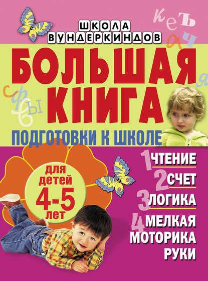 С. Е. Гаврина Большая книга подготовки к школе для детей 4-5 лет. Чтение, счет, логика, мелкая моторика руки