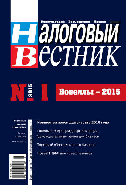 Налоговый вестник № 1/2015