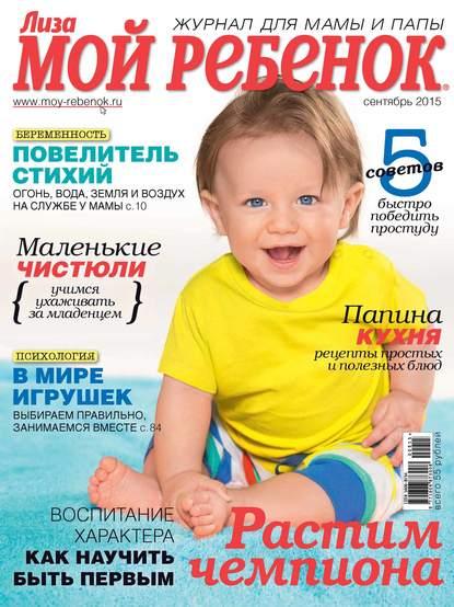ИД «Бурда» Журнал «Лиза. Мой ребенок» №09/2015 ид бурда журнал лиза мой ребенок 10 2015