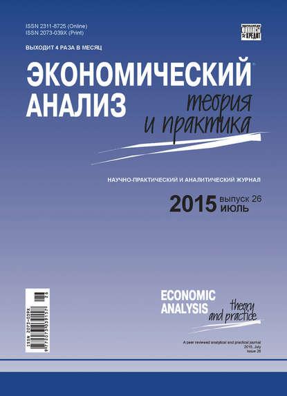 Группа авторов Экономический анализ: теория и практика № 26 (425) 2015 группа авторов экономический анализ теория и практика 9 408 2015