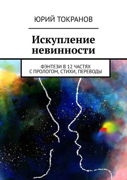 русское фэнтези читать книги полностью