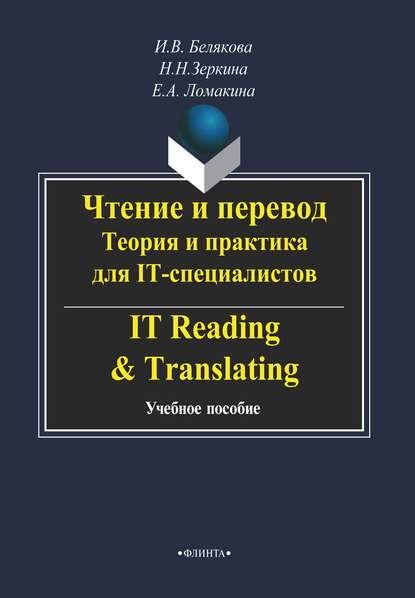 Н. Н. Зеркина Чтение и перевод. Теория и практика для IT-специалистов / IT Reading & Translating е с романичева функциональное чтение теория и практика
