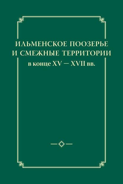 Группа авторов Ильменское Поозерье и смежные территории в конце XV – XVII вв.