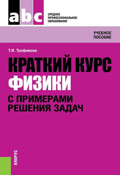 Т. И. Трофимова Краткий курс физики с примерами решения задач