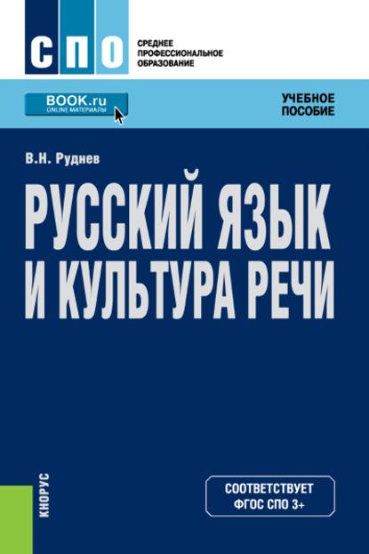 Владимир Руднев Русский язык и культура речи владимир хазан особенный еврейско русский воздух