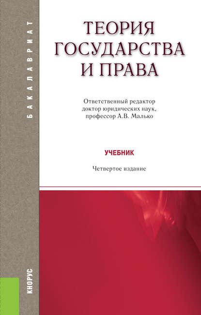 А. В. Малько Теория государства и права а в малько теория государства и права учебник