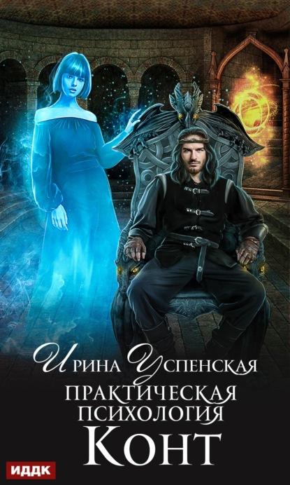 Ирина Успенская. Практическая психология. Конт