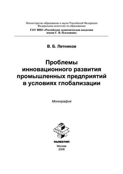 Вячеслав Летников Проблемы инновационного развития промышленных предприятий в условиях глобализации