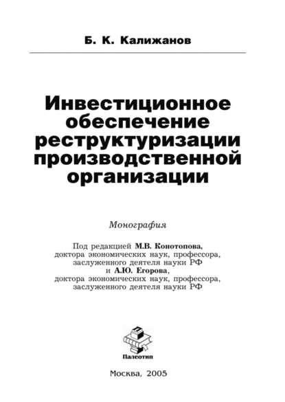 Булат Калижанов Инвестиционное обеспечение реструктуризации производственной организации ольга бережная инвестиционное кредитование