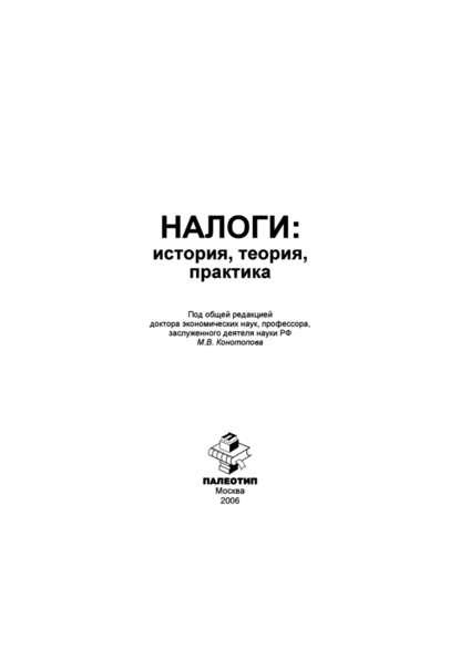 Коллектив авторов Налоги: история, теория, практика н в ушак теория и история налогообложения