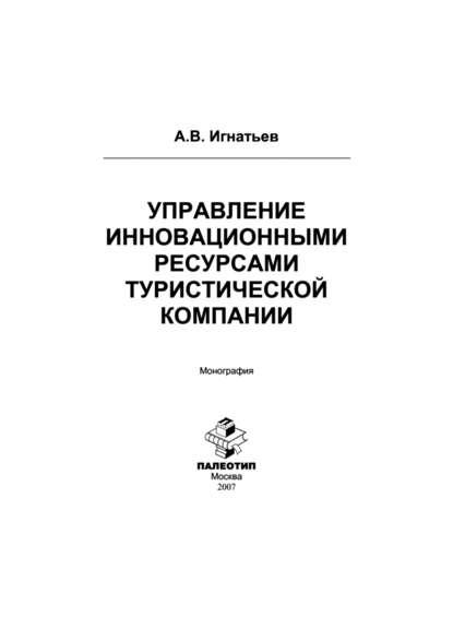 Андрей Игнатьев Управление инновационными ресурсами туристической компании