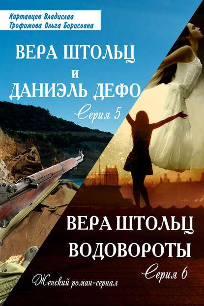 Фото - Владислав Картавцев Водовороты владислав картавцев секс дыбом