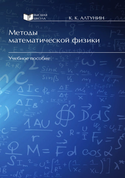 Фото - Константин Алтунин Методы математической физики барашков в методы математической физики учебное пособие