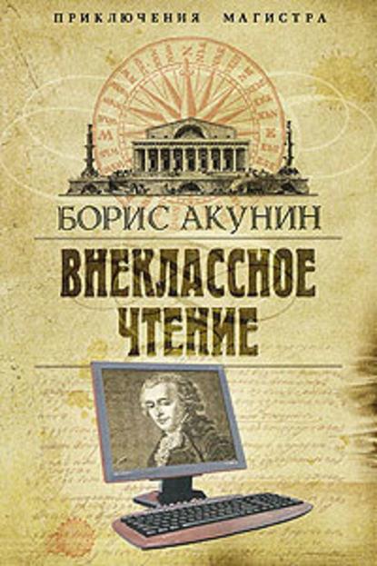 Борис Акунин. Внеклассное чтение