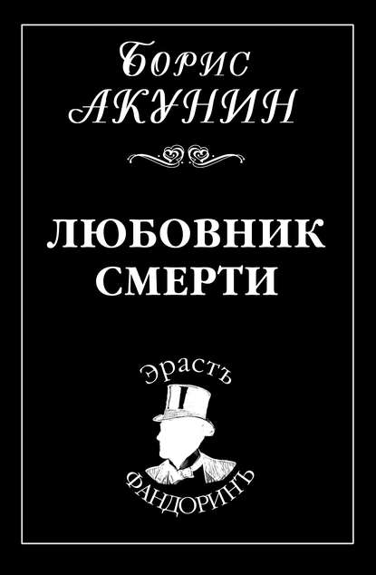 Борис Акунин — Любовник смерти