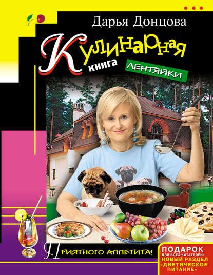 Дарья Донцова — Кулинарная книга лентяйки
