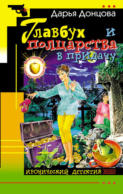 Дарья Донцова — Главбух и полцарства в придачу