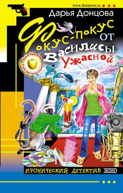 Дарья Донцова — Фокус-покус от Василисы Ужасной