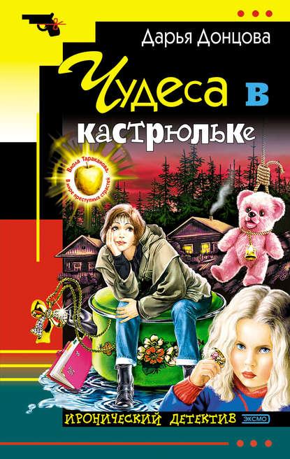 Дарья Донцова — Чудеса в кастрюльке