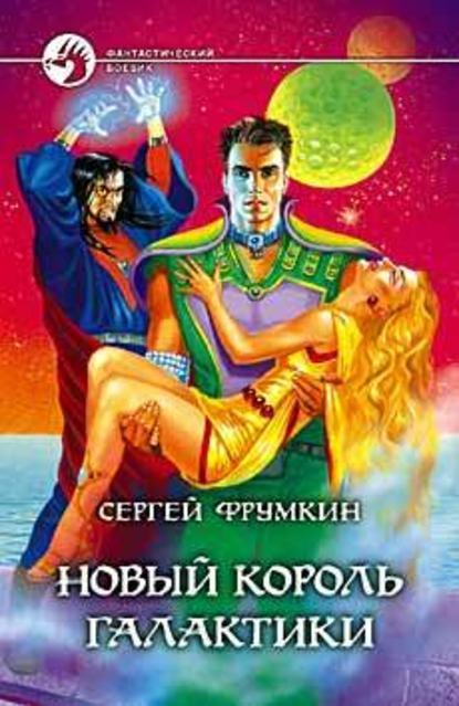 Сергей Фрумкин Новый Король Галактики сергей зверев король на именинах