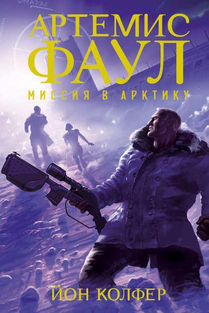 Йон Колфер — Артемис Фаул. Миссия в Арктику