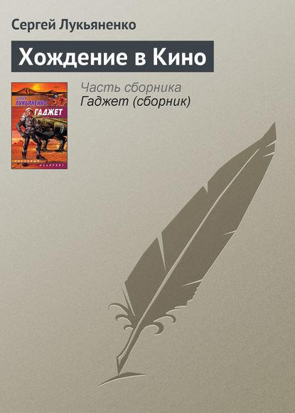 Сергей Лукьяненко — Хождение в Кино