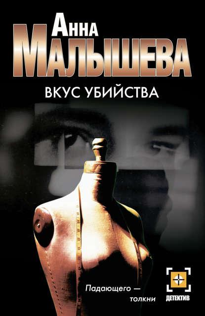 Анна Малышева — Вкус убийства