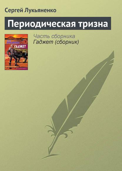 Сергей Лукьяненко — Периодическая тризна