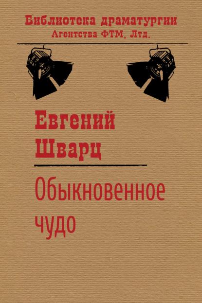 Евгений Шварц. Обыкновенное чудо