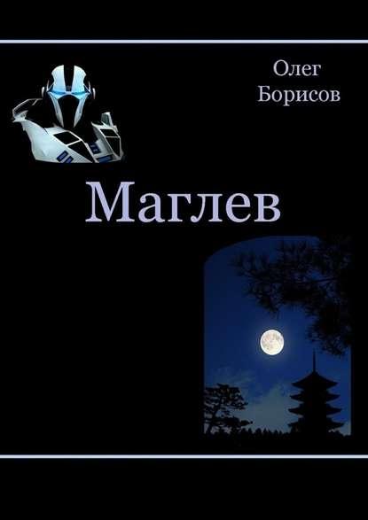 Олег Борисов — Маглев