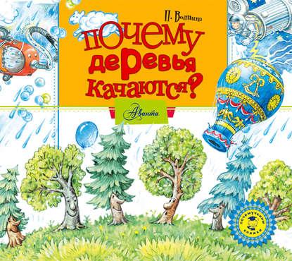 П. М. Волцит Почему деревья качаются? п м волцит почему идёт дождь