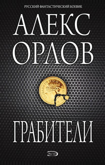 Алекс Орлов. Грабители