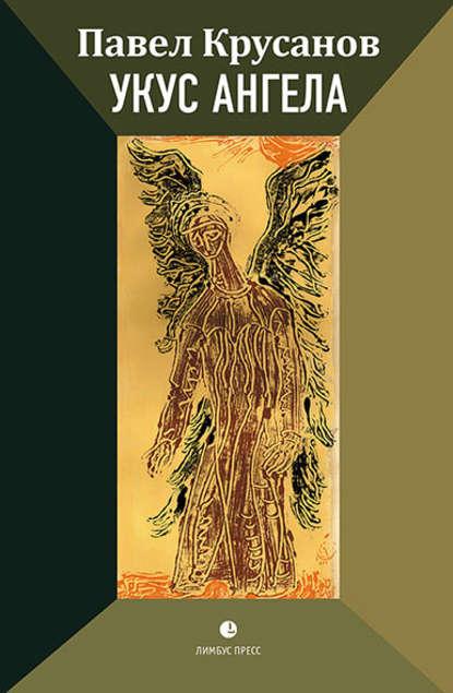 Павел Крусанов Укус ангела крусанов павел васильевич укус ангела