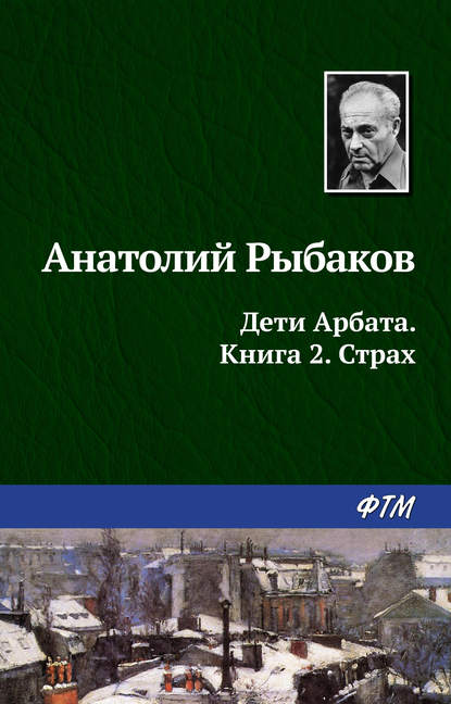 Анатолий Рыбаков — Страх