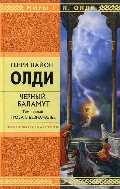 Генри Лайон Олди — Гроза в Безначалье
