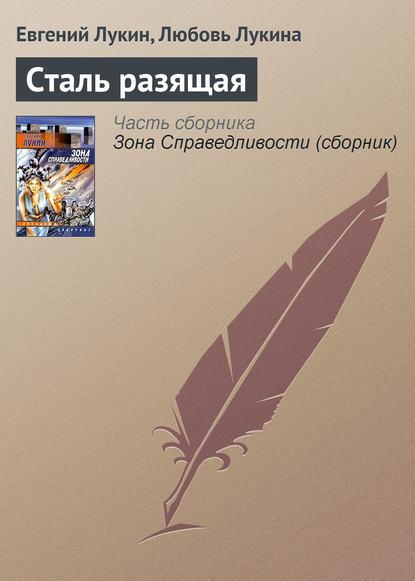 Евгений Лукин. Сталь разящая