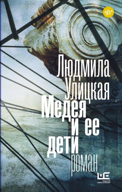 Людмила Улицкая. Медея и ее дети