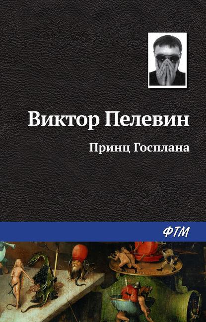 Виктор Пелевин. Принц Госплана