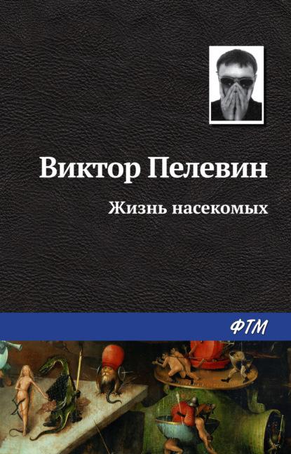 Виктор Пелевин. Жизнь насекомых