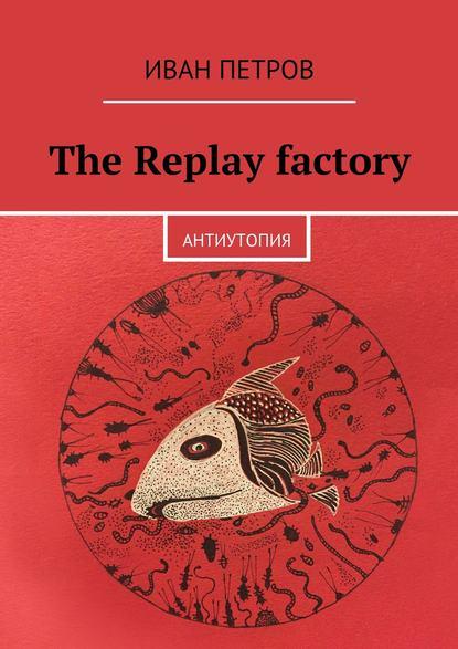 The Replay factory. АнтиутопиЯ фото
