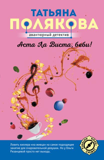 Татьяна Полякова — Аста ла виста, беби!