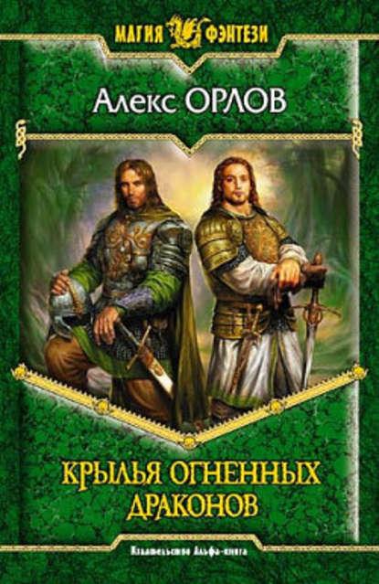 Алекс Орлов. Крылья огненных драконов
