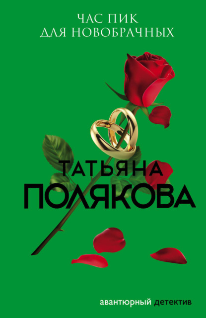 Татьяна Полякова — Час пик для новобрачных
