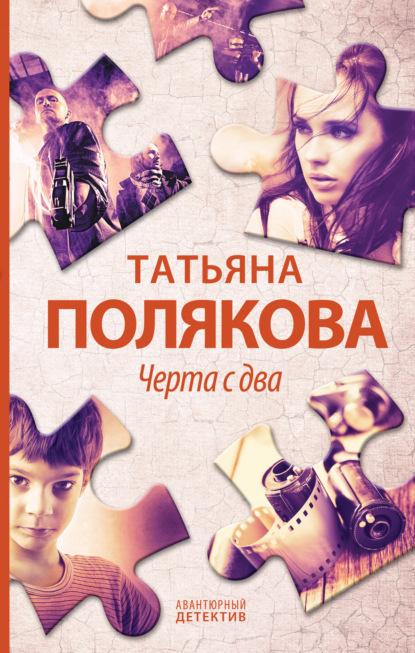 Татьяна Полякова — Черта с два!