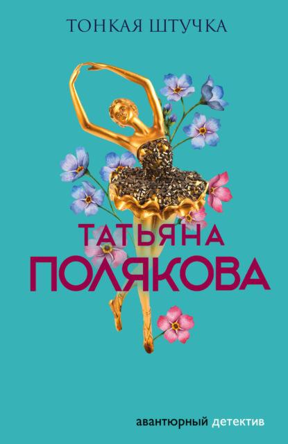 Татьяна Полякова — Тонкая штучка