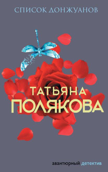Татьяна Полякова — Список донжуанов