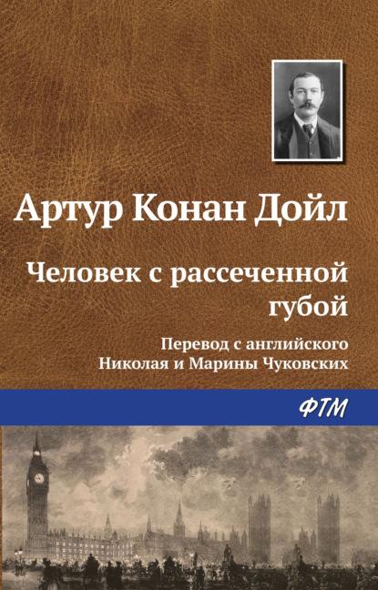 Артур Конан Дойл. Человек с рассеченной губой