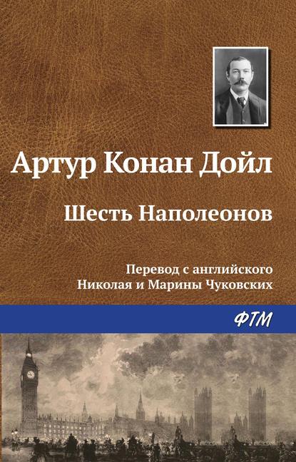 Артур Конан Дойл. Шесть Наполеонов