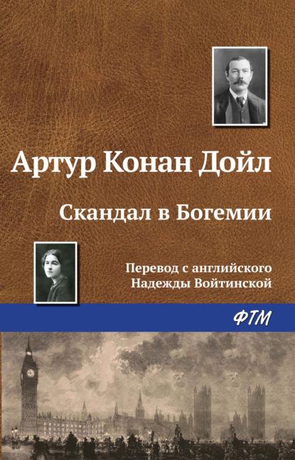 Артур Конан Дойл. Скандал в Богемии